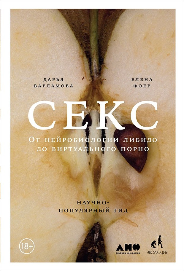 Про это: 5 книг о сексе, которые нужно прочесть каждой женщине (фото 3)