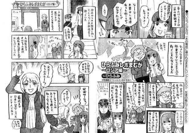 Конничива: Краткая история аниме от древности до наших дней (фото 3)